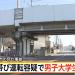 茨城古河 大学生が飲酒運転で死亡事故も当初否認?名前や場所と経緯