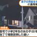 奈良生駒 小2息子の同級生女児を刺した母親や動機と場所は?意識あり
