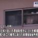 滋賀近江 堺市の男性が監禁死..原因や場所は?1週間食事を与えず