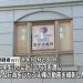 横浜 中学生にみだらな行為と盗撮の歯科医院長の顔や名前は?別荘で