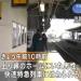 京都深草駅 中学校2年生がはねられ…現場画像や原因は?自殺か事故か