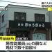 大阪泉大津 焼肉店経営者らが従業員をリンチ..場所やひどい内容とは?