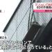 東京台東区 窓の清掃員が宙づりで死亡..場所や原因は?事故の可能性