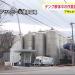 福岡博多 ビール工場で転落事故..場所や原因は?安全ベルトが引き込む
