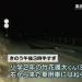 長野佐久 小2男子児童が車にはねられ..場所や原因と被害者は?前方を