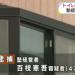 愛知日進 塾経営者がトイレで女子を盗撮..場所や名前と発覚の理由は?