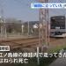 大和 小田急線で中3男子生徒がはねられ..場所や理由と遺書は?線路内