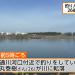 富山神通川 釣りの男性が転落して..場所や原因は?ライフジャケットは