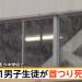 埼玉新座 中1男子生徒が学校内で首を..場所や理由と遺書は?トイレで