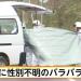 茨城つくばの路上にバラバラ遺体..場所や原因は?ひき逃げか 車の破片