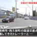 群馬伊勢崎 トレーラーと衝突でバイクの17歳少年死亡..場所や原因は?