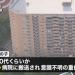 東京築地 マンションで女性飛び降りか..場所や理由は?高層階にバッグ